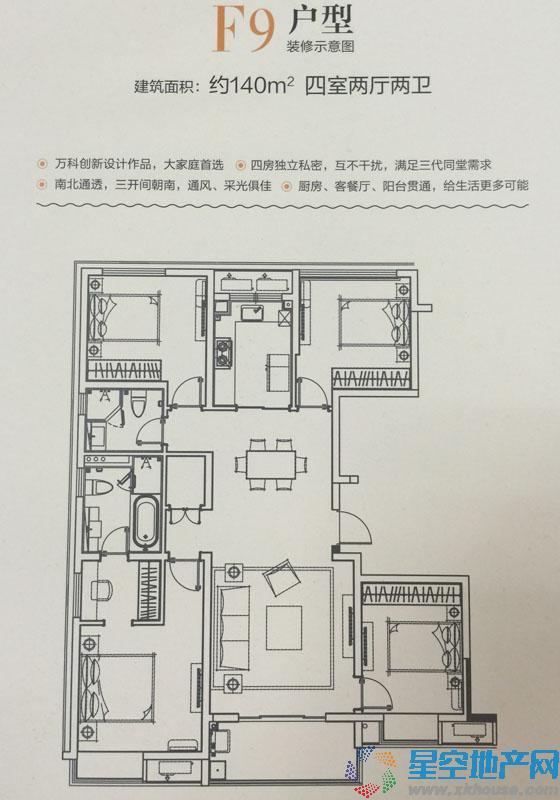 万科九都荟_4室2厅2卫1厨