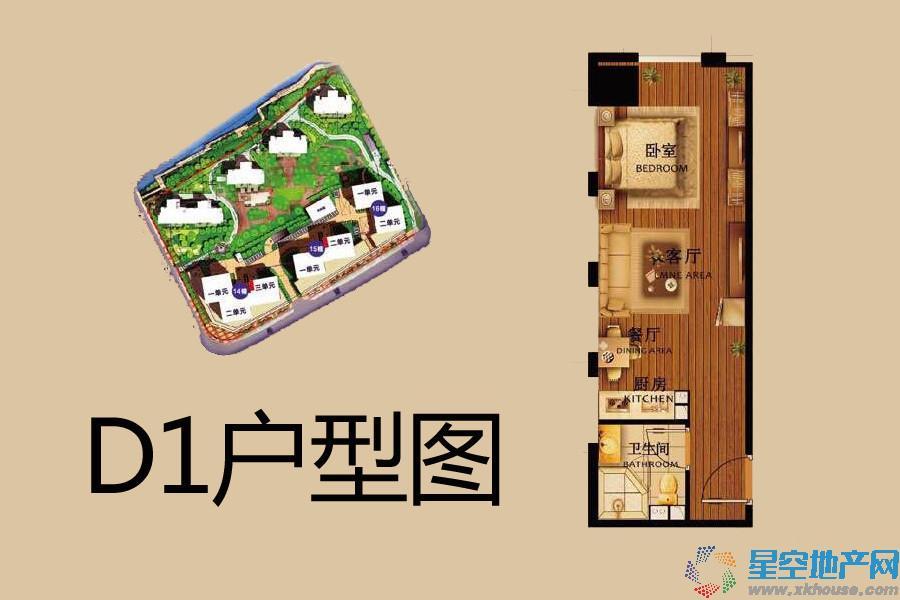 合景理想家一室二厅一卫