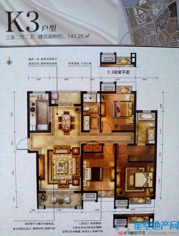 太湖国际社区三室二厅二卫