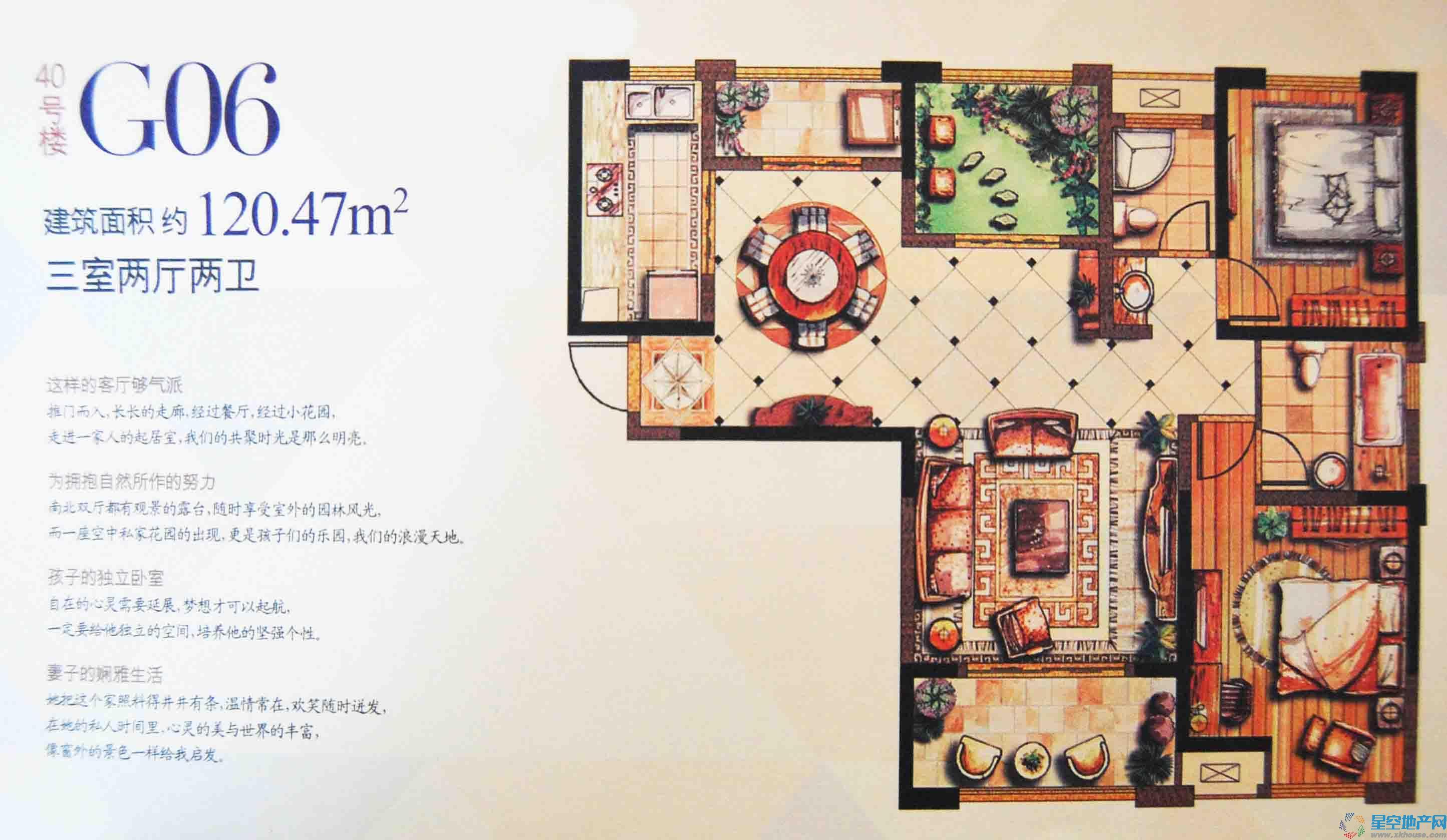 金科世界城三室二厅二卫