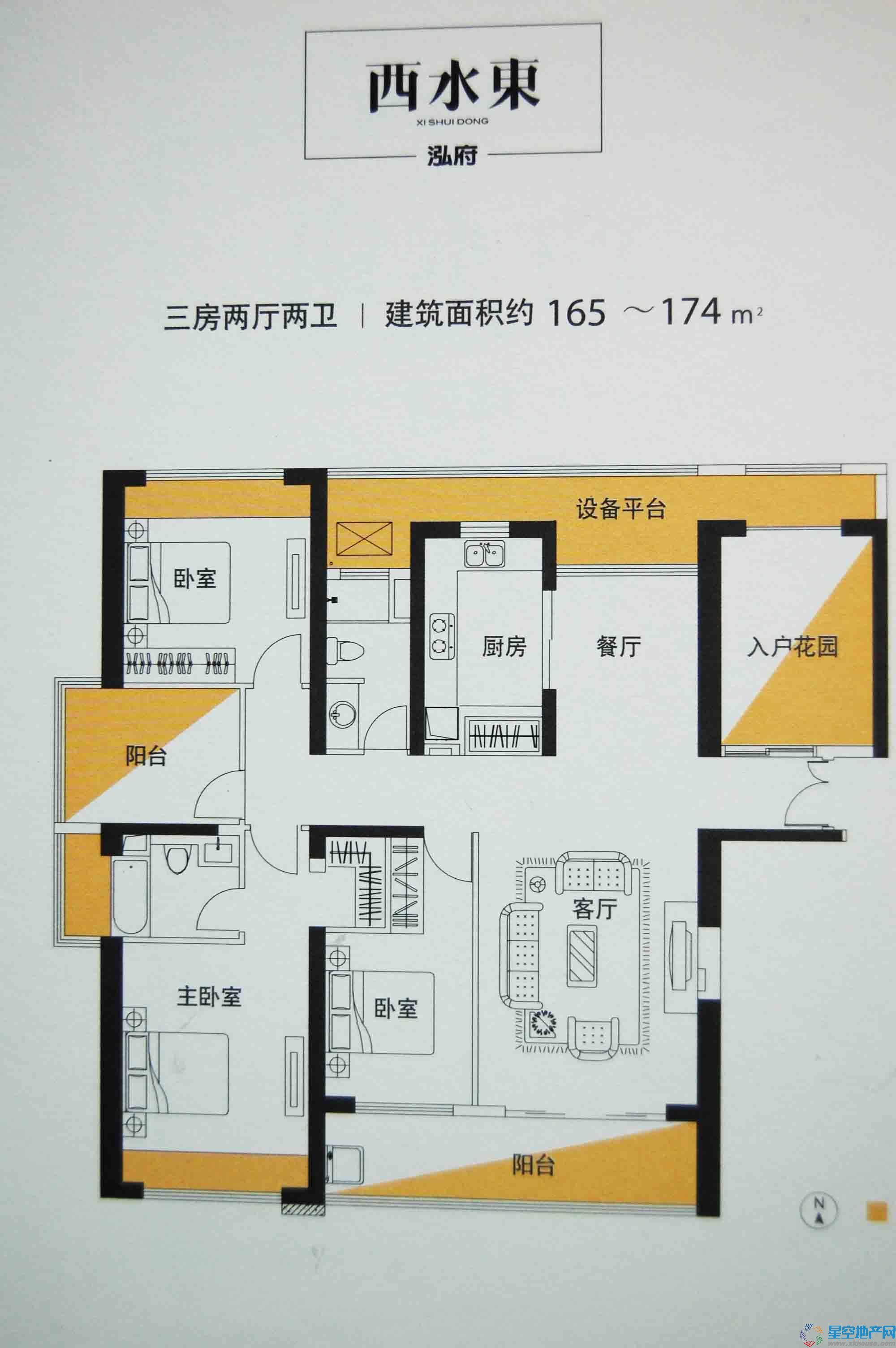 西水东中央生活区三室二厅二卫