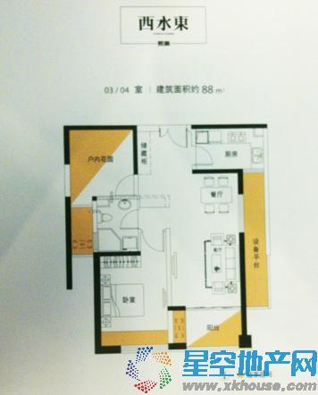 西水东中央生活区一室一厅一卫