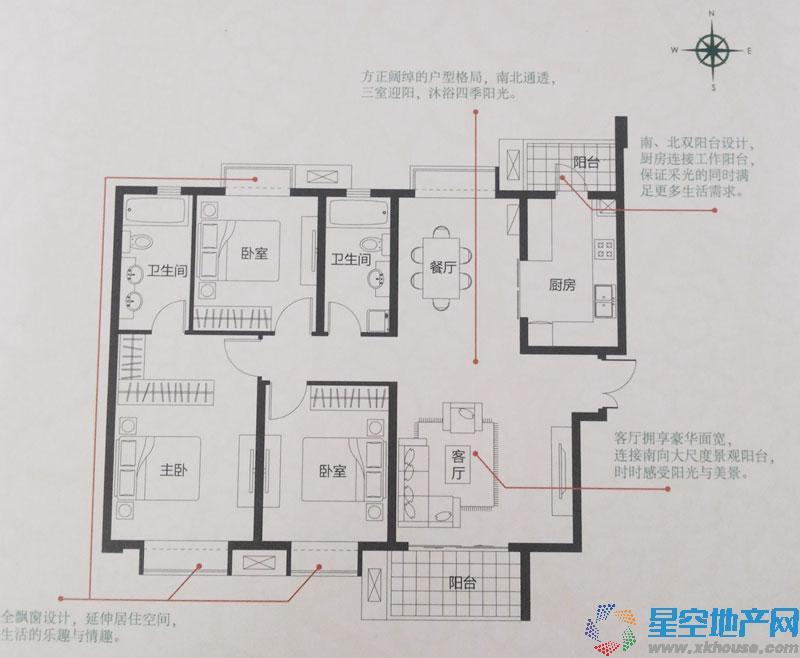 雍景新城三室二厅二卫