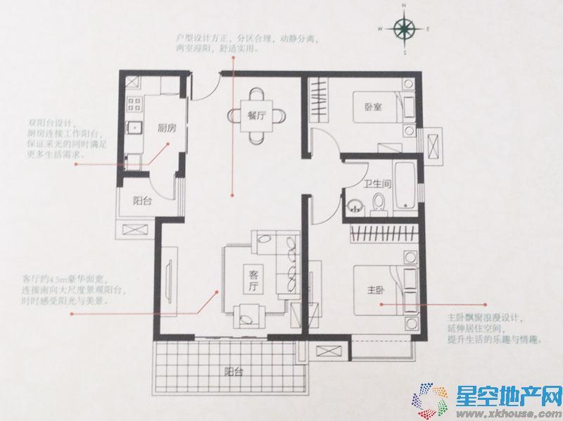 雍景新城二室二厅一卫