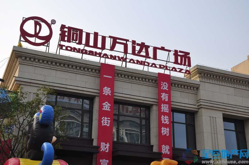 徐州铜山万达广场实景图
