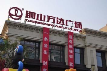 江苏省徐州市铜山县自来水公司报修电话号码是