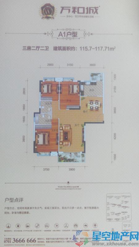 万和城三室二厅二卫
