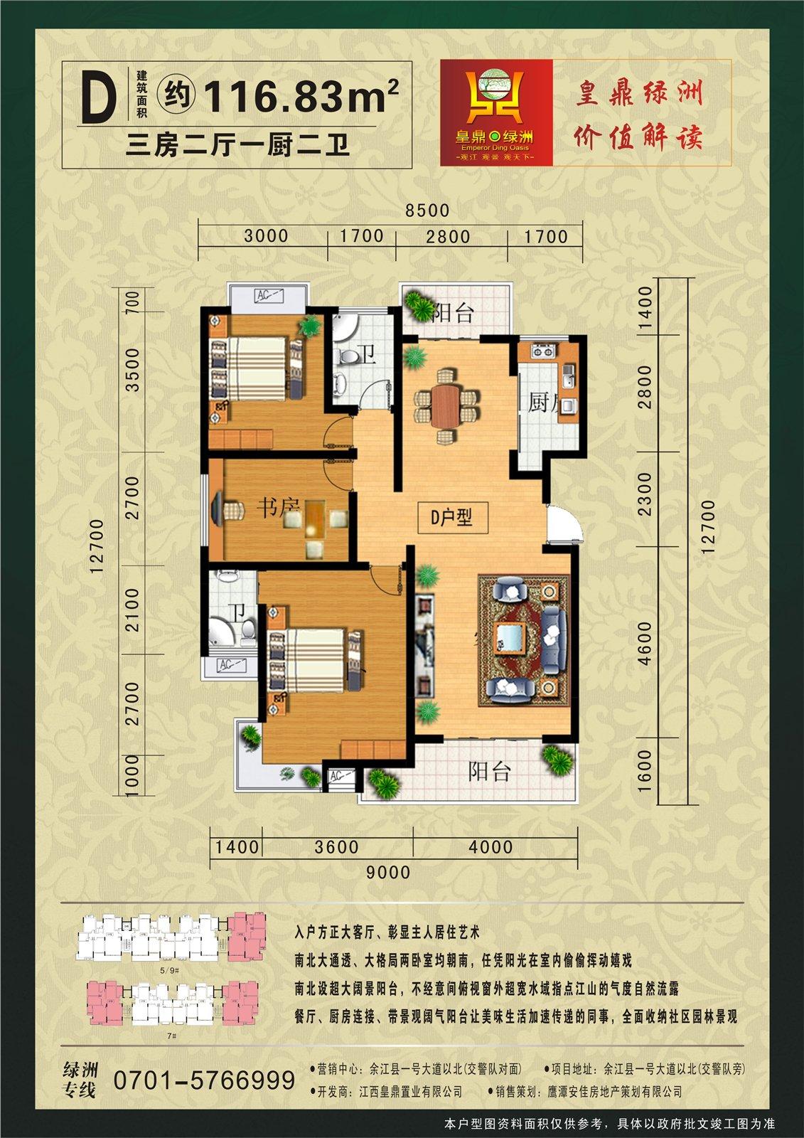 皇鼎·绿洲三室二厅二卫